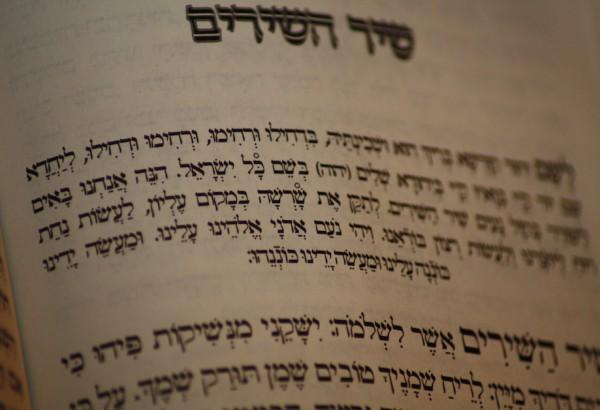 hebrew_siddur_wide
